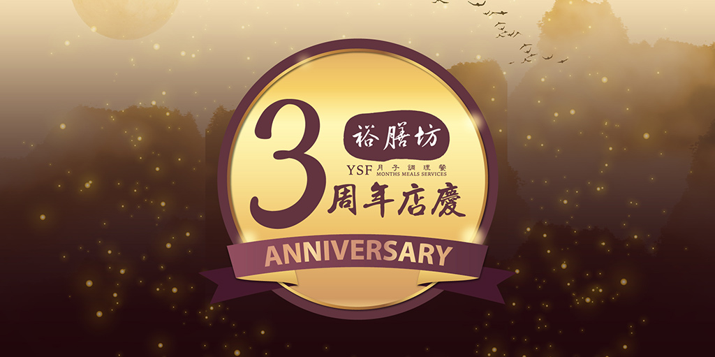 YSF 3rd Anniversary