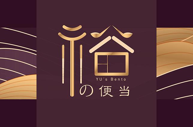 Yu Bento